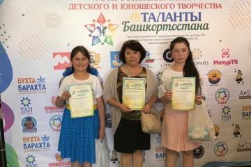 «Таланты Башкортостана»