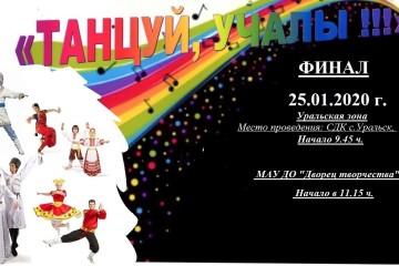 Программа ФИНАЛА муниципального конкурса «Танцуй, УЧАЛЫ!»