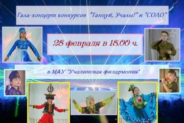 Гала-концерт конкурсов «Танцуй, Учалы!» и «Соло»