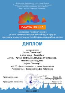artyom_ilzira_nazgul