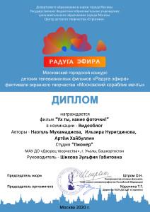 nazgul_ilzira_artyom