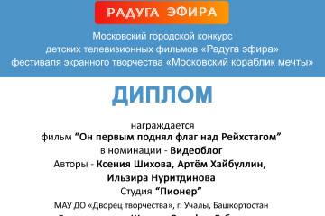 Фестиваль экранного творчества «Московский кораблик мечты»