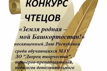 Конкурс чтецов «Земля родная — мой Башкортостан!»